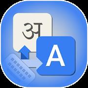 Sanskrit Keyboard : Easy Sanskrit Typing
