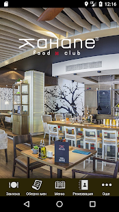 Канапе Food # Club - náhled