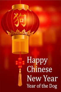 Cny 2018 wishes apps on google play screenshot image m4hsunfo