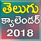 Telugu Calendar 2018 (app)