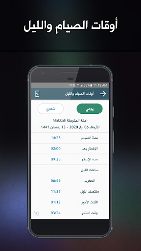 AlAwail Prayer Times - Assalatu Noor (Free) 1.3.0.5 Screenshots 4