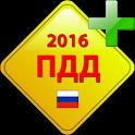 Штрафы ПДД 2016 icon
