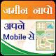 Download Area Calculator | jamin napna mobile se For PC Windows and Mac