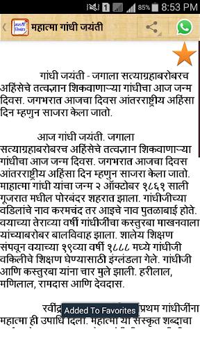 Marathi Nibandh l u092eu0930u093eu0920u0940 u0928u093fu092cu0902u0927 1.11 screenshots 7