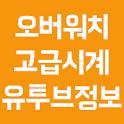 오버워치 고급시계 유튜브 영상모음 icon