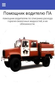 Помощник водителю пожарного автомобиля - náhled