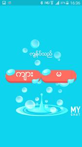 MyChat သႀကၤန္ ဓာတ္ပံုေဘာင္ screenshot 2