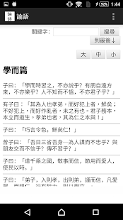 Download 論語 For PC Windows and Mac apk screenshot 2