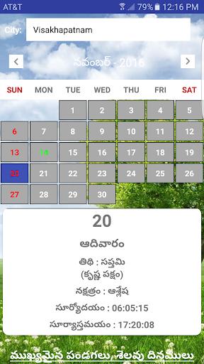 Telugu Calendar Screenshot