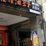 菠蘿油王子mini茶餐廳(高雄左營店)