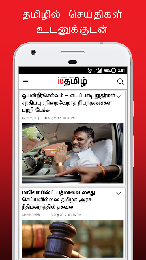 Indian Express Tamil- screenshot