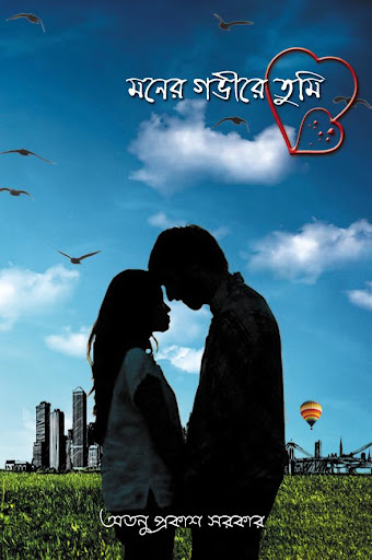 Bangla Romantic Book
