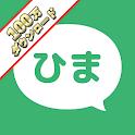 ひまチャット - ひまつぶしトークアプリの決定版 icon