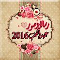 صور و رسائل عيد الحب icon