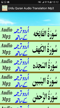 Page 18 : Best android apps for urdu quran - AndroidMeta