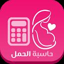 حاسبة الحمل وموعد الولادة APK