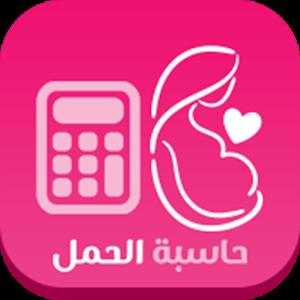 حاسبة الحمل و موعد الولادة