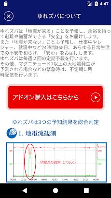 ゆれズバ ー地震の予報、予知、予測・防災のおすすめ画像4