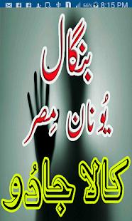 Bangal Younan Misar Ka Kala Jadu - náhled
