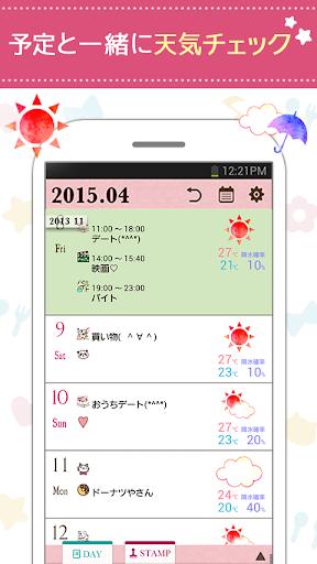かわいいカレンダー♥ペタットカレンダー無料・手帳・メモ・日記
