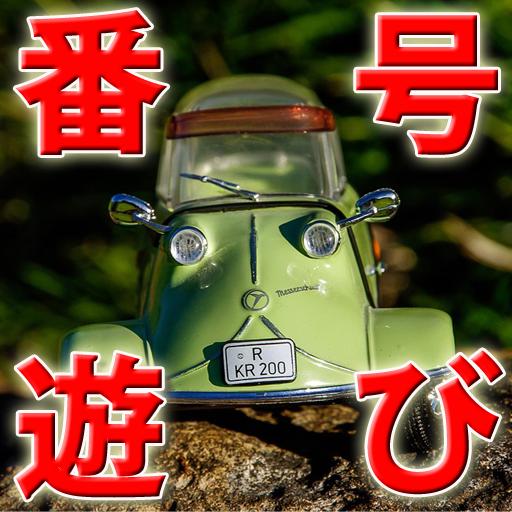 脳トレクイズ 車のナンバー当て遊びで楽しい運転! 益智 App LOGO-硬是要APP