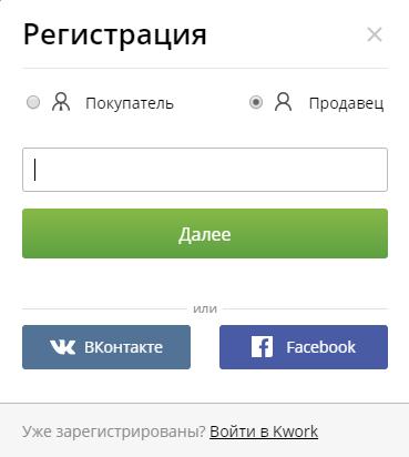 регистрация  на бирже фриланса  kwork.ru