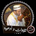 أرو ع تلاوات وأدعية الشيخ محمد جبريل بدون انترنت icon