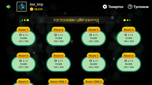 SkyPoker Mongolia 1.0. screenshots 3