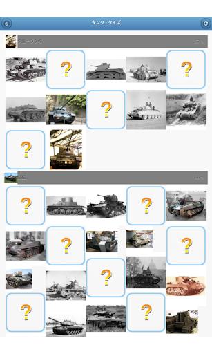 タンク - クイズ|玩益智App免費|玩APPs