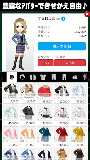 オセロ - オンライン 無料 apklade screenshots 2