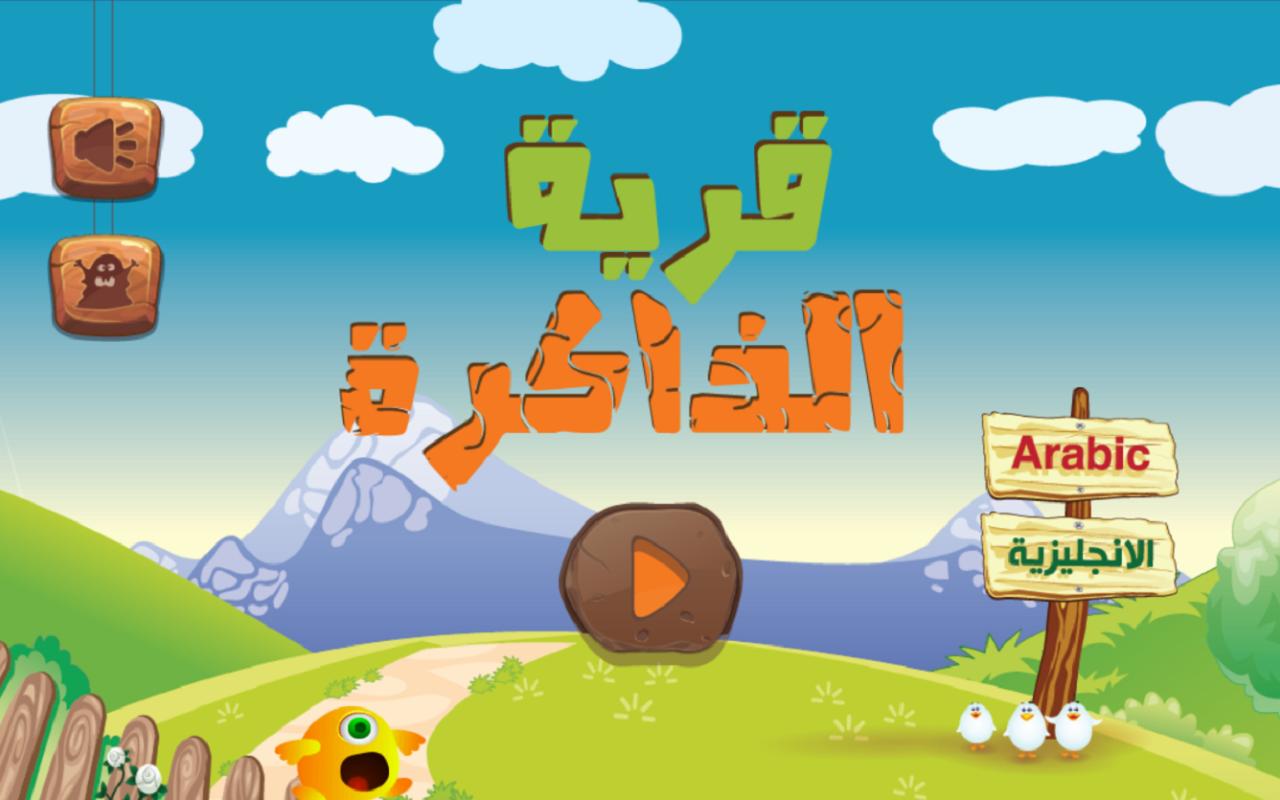"""""""قرية الذاكرة"""" - تطبيق جديد للاطفال yEmJs7--9N9eH94QFMy9"""