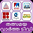 Malayalam News Live TV || Malayalam News Channel