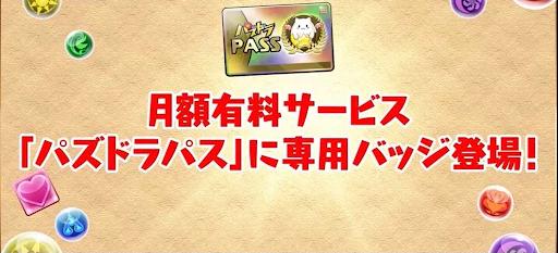 パズパス-覚醒バッジ登場