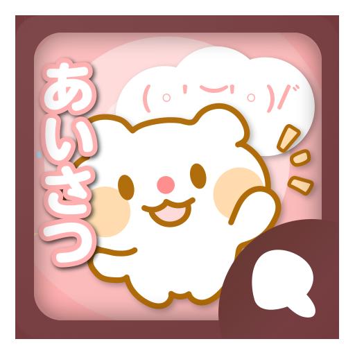 Simeji顔文字パック 挨拶編 個人化 App LOGO-硬是要APP