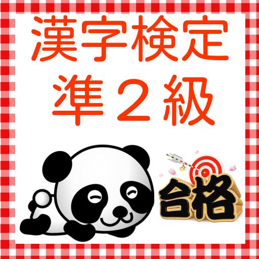 教育の漢検準2級100問 漢字検定準2級を一発合格しよう 2016 LOGO-記事Game
