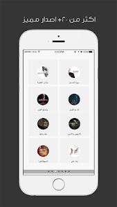 اكرفيات - حسين الاكرف screenshot 0