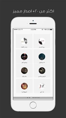 اكرفيات - حسين الاكرف - screenshot
