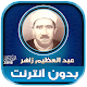 Download قران كريم بصوت عبد العظيم زاهر بدون نت For PC Windows and Mac
