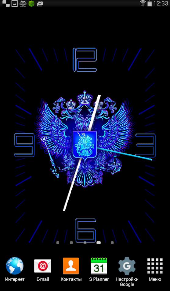 Возможность выбора фона, цвета, размера и количества частиц, летающих на заднем плане, размера герба, цвета цифр часов а также цвета рамки на краях экрана; направление вращения зависит от положения устройства.