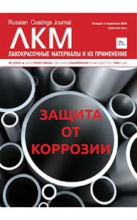 Russian Coatings Journal- screenshot thumbnail