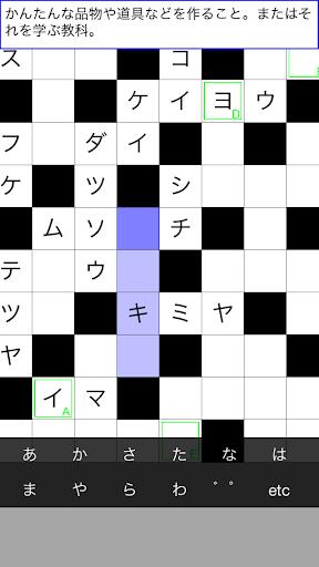 普通のクロスワード 無料の定番シンプルなパズルゲーム100問
