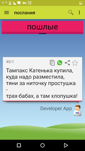 послания screenshot 2
