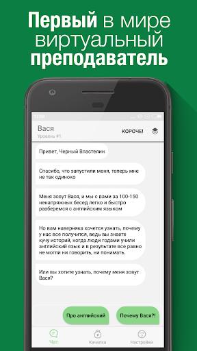 Вася —виртуальный учитель английского языка 1.2.9 androidtablet.us 1