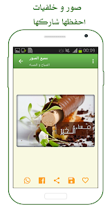 صور Photos screenshot 4