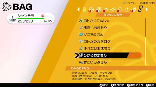 ポケモン 剣 盾 ロトム 厳選