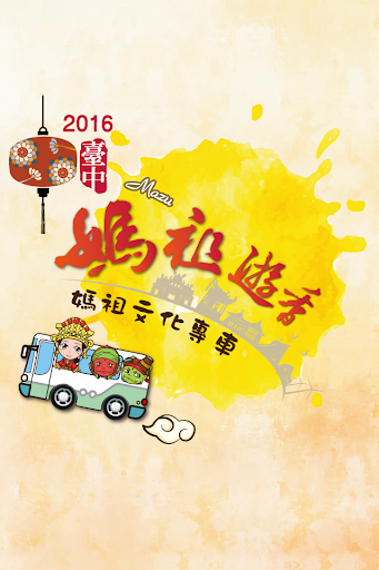 2016媽祖文化專車-媽祖遊香