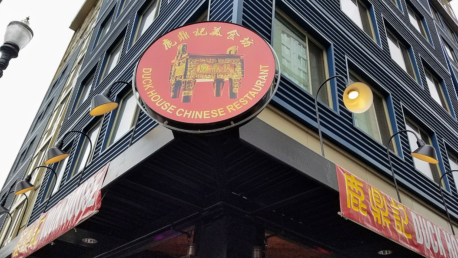 Chinese Food in Portland – Duck House Portland