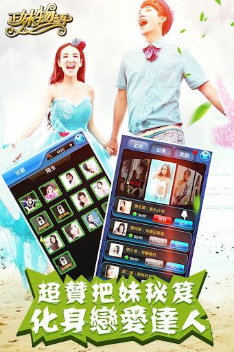 玩模擬App|正妹物語-真人互動模擬養成戀愛手遊免費|APP試玩