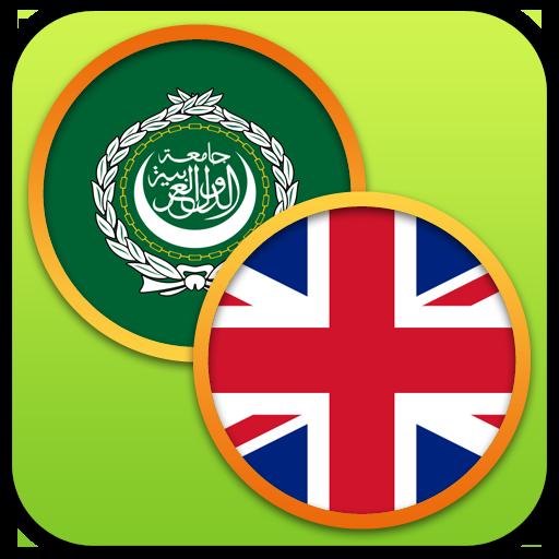 English Arabic Dictionary LOGO-APP點子