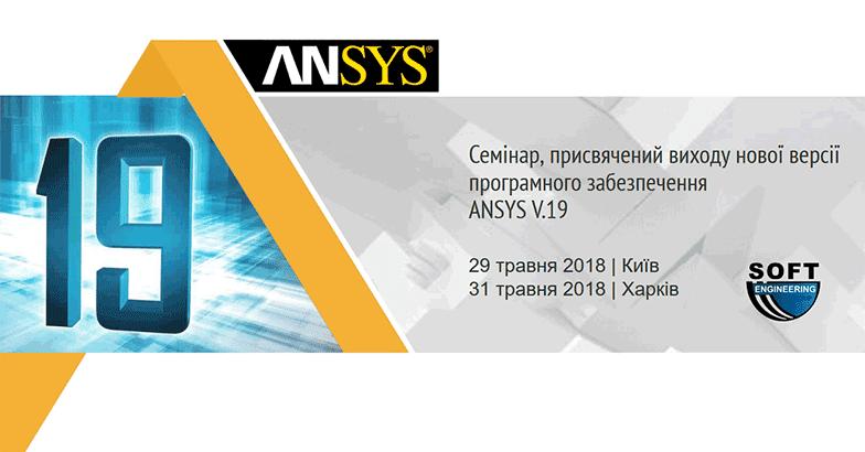 Семінар, присвячений виходу нової версії програмного забезпечення ANSYS V.19